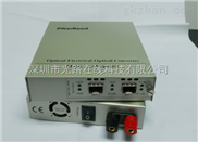 4.25G光纤中继器
