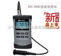MCW-3000A涡流涂层测厚仪