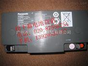 松下電池原廠正品12V65AH/LC-P1265ST