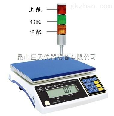 常熟产品超重时报警的电子称、重量超载报警电子天平价格