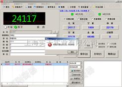 称重系统sg耀华称重系统工厂价格,上海称重系统