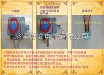 山东 烟台液氨泄漏报警器可燃有毒气体报警器