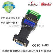 HighTek 无源rs232转rs485串口转换器