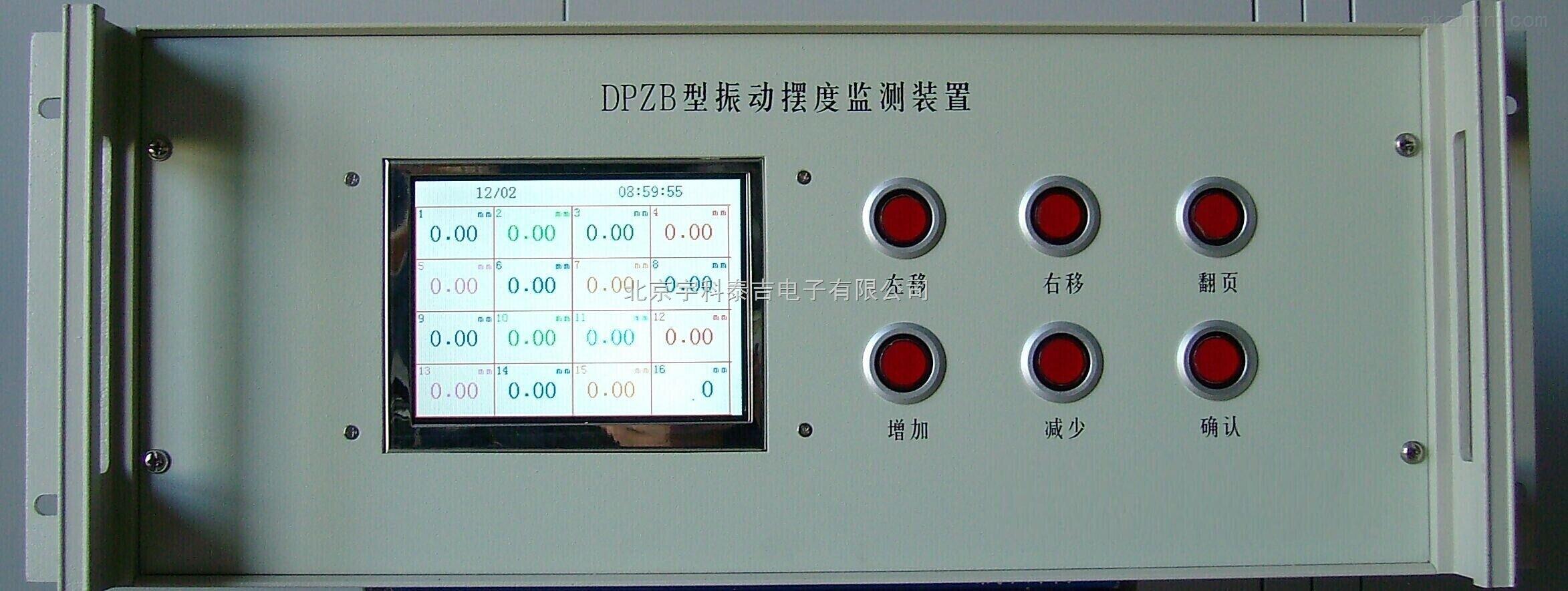 DPZB型振动摆度监测装置