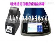 淮南市电子秤电子天平电子台秤电子桌秤电子地磅