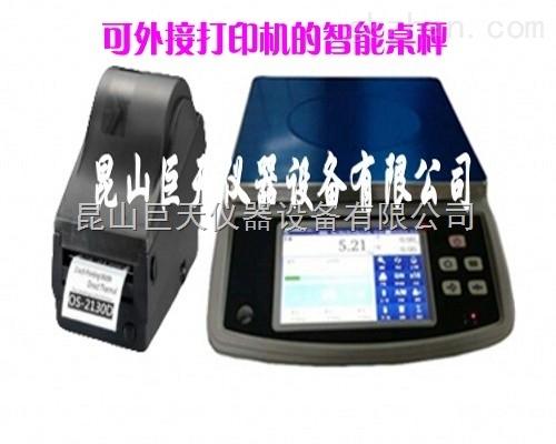 徐州电子秤,徐州(1.5kg-30kg)带打印条码记录数据电子称