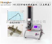 HK-三点挺度测定仪,数显式瓦楞纸板试验机,浙江杭州恒科厂家价格,品质保证