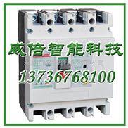 剩余电流动作断路器M1L-630成本代加工