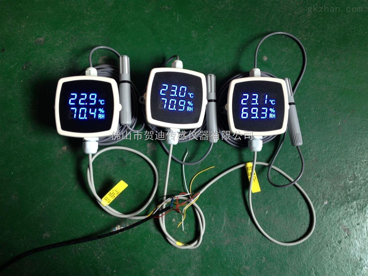 plc通信数字温湿度传感器 modbus标准协议