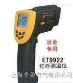 ET9922手持式红外线测温仪