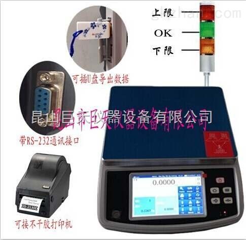 6kg/0.2g电子秤,带USB接口打印桌式电子称
