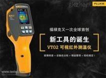 FlukeVT02可视红外测温仪福禄克VT02带红外热图像测温仪批发价格