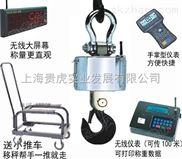 上海吊钩秤价格 10吨无线带打印吊钩称