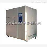 MKBS-D22南京上海冷热冲击试验箱