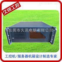 厂家直销工控/服务器/监控/设备/工业/1.2mm板加厚D注册送59短信认证机箱