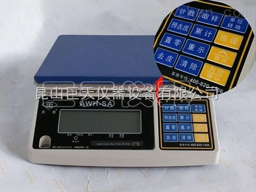 电子秤按键贴,英展电子秤专配按键皮价格