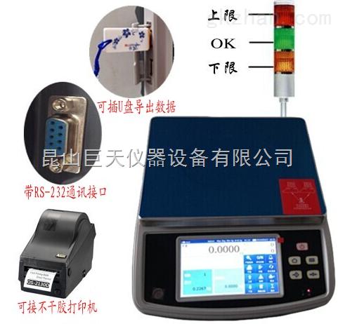 带USB插口的电子称,可随意插U盘和USB带多功能电子秤