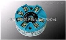 华盛光科技HG350温度变送器模块4-20mA输出