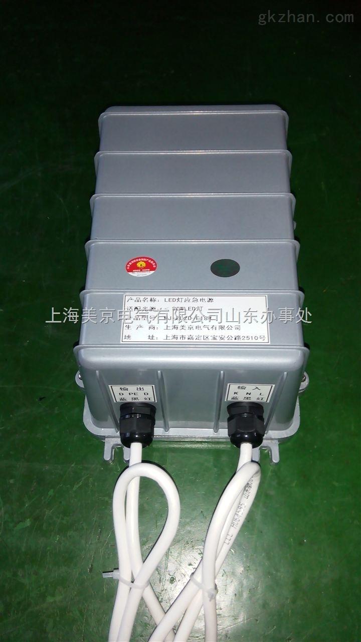 荧光灯应急电源作用接线图