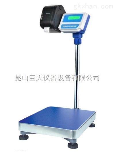 昆山150公斤可打印条码电子秤,150kg带打印功能电子称