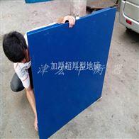 """SCS-3T铁岭3吨雷竞技官网称厂家直销""""常规雷竞技官网磅秤1.2米-1.5米"""""""