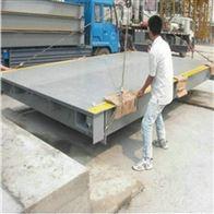 SCS-80T运城3乘以8米30吨电子平台秤供应厂家