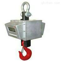 EX-OCS-1T电子吊秤,防爆电子吊钩秤多少钱
