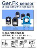 专用孔内经过型传感器气吹管内通过高速检测传感器环形接近开关传感器