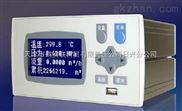 XSR20FC系列流量/热量/补偿积算记录仪