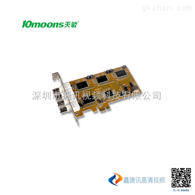 天敏VC4000E PCIE接口视频卡