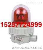 BBJ防爆声光报警器防爆声光报警器价格防爆声光报警器的作用和安装方法