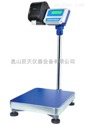 昆山带打印功能电子台秤