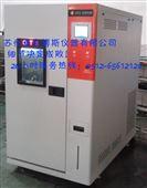 苏州高低温试验箱,高低温恒定湿热试验箱