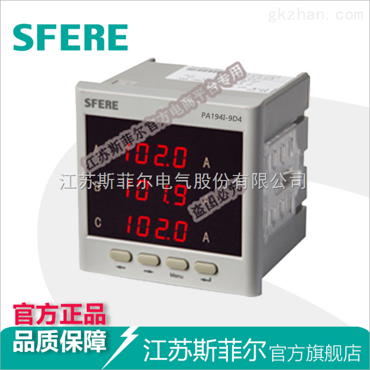 PA194I-9D4带RS485通信、3路模拟量输出LED交流三相数显电流表