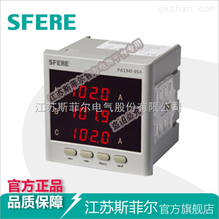 PA194I-9S4具备继电器输出功能智能LED三相交流电流数显表