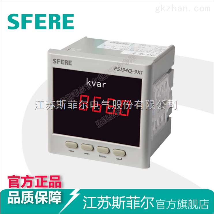 PS194Q-9X1数显式交流无功功率表