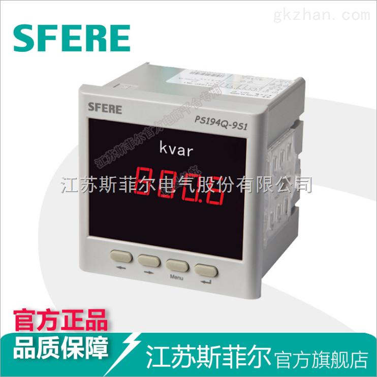PS194Q-9S1具备RS485通讯与开关量输出交流无功功率表