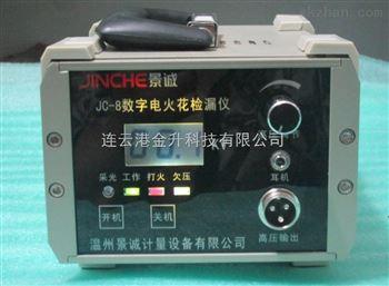 北京带声音报警电火花检测仪JC-8金升