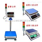带三色报警灯电子桌秤,30公斤计重/计数电子秤