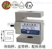 S型测力传感器H3-C3-30KG-3B