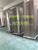 北京防爆冰箱/实验室防爆冰箱300L