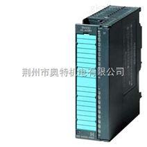 西门子HART模拟量输出模块SM332