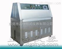 紫外线抗老化试验箱/紫外试验机