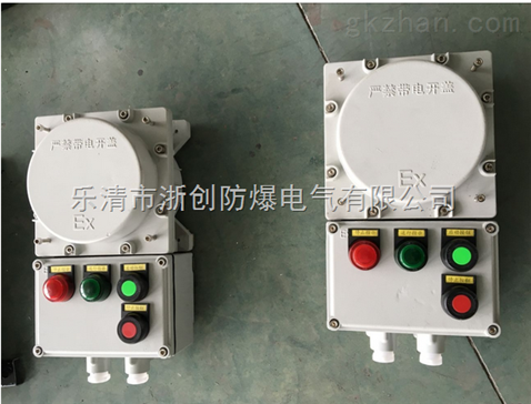 防爆可逆电磁启动器 电机正反转防爆磁力开关