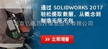 SOLIDWORKS MBD车间无图纸制造解决方案供应商-亿达四方