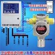 固定式磷化氢报警器,气体探测报警器厂家