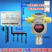 壁挂式磷化氢浓度报警器,气体探测仪器安装厂家
