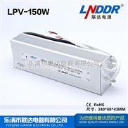 LPV-150W-12V12.5A防水电源LED开关电源工控电源