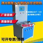 遇水膨胀止水带抗水压试验机