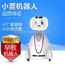 智能早教陪伴教育学习机器人